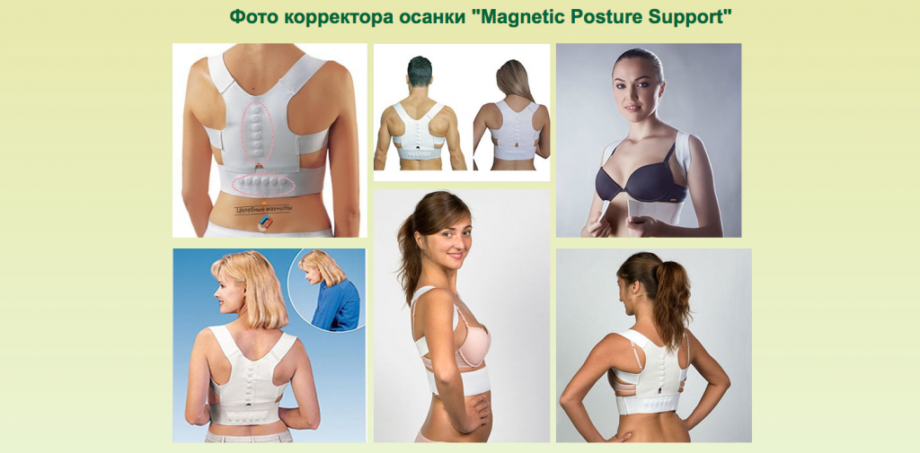Корректор осанки Magnetic Posture Support.png